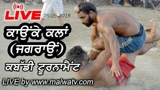 KAUNKE KALAN (Jagraon) KABADDI TOURNAMENT - 2018 || LIVE STREAMED VIDEO