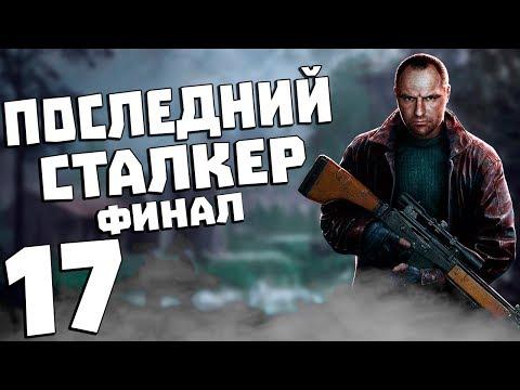 S.T.A.L.K.E.R. Последний Сталкер #17. Финал Сюжета