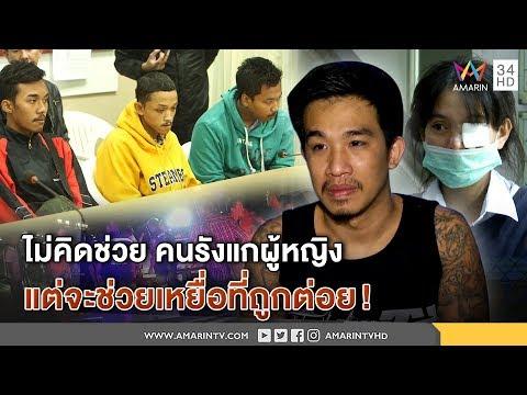 ทุบโต๊ะข่าว:เสี่ยโป้โต้ไม่คิดช่วยแก๊งโจ๋รุมต่อยผู้หญิงแจงไปโรงพักหวังช่วยเหยื่อกลับถูกรุมด่า20/12/60