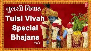 Tulsi Vivah Special I तुलसी विवाह I Tulsi Vivah Bhajans Vol.2 I ANURADHA PAUDWAL, KAVITA PAUDWAL