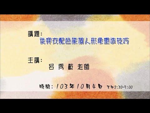 2014年10月4日高雄市立圖書館岡山講堂—呂秀齡:從穿衣配色談個人形象塑造技巧