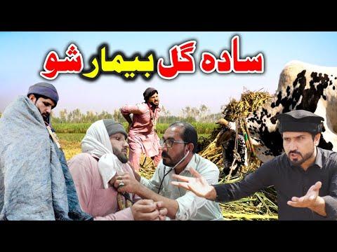 Sada Gul Bemar Show Pashto Funny Video 2020 By Khan Vines