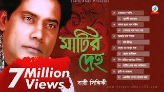 Video Bari Siddiqui - Matir Deho | মাটির দেহ | Full Audio Album | Sangeeta MP3, 3GP, MP4, WEBM, AVI, FLV Agustus 2019