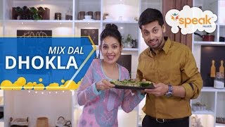 Here is a nutritional twist to the traditional dhoklas. With the blend of different dals, this is a protein rich snack for diabetics that helps control frequent hunger pangs. Description:Mixed dal dhokla (paushtik dhokla)Serving Size: - 7-8Preparation Time: - 45 minsIngredients:-Green chillies - 2-3Garlic cloves -6-8Ginger 1 inch piece½ cup (125 gms) Masoor dal ½ cup (125 gms) moong dal with chilka (green)½ cup (125 gms) moong dal yellow½ cup (125 gms) toor dal½ cup (125 gms) washed urad dal½ cup (125 gms) chana dalSalt to taste1 sachet eno/fruit saltOil 2 tbsp. (30 ml) for batter and to grease dhokla plateFew Coriander leaves for garnish For tempering:-Oil 1 tbsp. (15 ml)Mustard seeds (2 tsp.)Curry leaves 7-8Lemon juice 1 tbsp.Method:-1. Soak all dals in plenty of water for about 6 hours or overnight.2. Grind the mixture into a coarse dough adding just enough water and not to make it watery. The consistency is when you use a ladle it does not pour itself but falls in dollops.3. Grind garlic, ginger and green chillies to paste. 4. Add the soda, oil, salt, garlic - ginger & green chilli paste to the batter along with eno and mix well.5. Grease dhokla thali (flat metal with low rim) with the oil. Pour enough batter so as to fill half the height of the thali.6. Place the dhokla plate in a steamer and steam for about 10-15 minutes on low flame, until the dhokla's are cooked.7. For seasoning, heat oil in a small frying pan and add the mustard seeds and curry leaves. Once the crackle, turn off heat and add lemon juice to it. Now drizzle the seasoning over the dhokla's.8. Cut into desired shape, garnish with coriander leaves and serve with chutney.Tips• You can make these dhokla's more nutritious by adding vegetables of your choice like finely chopped carrots, french beans, grated bottled gourd, green peas, and finely chopped cabbage to the batter before steaming.• You can add boiled and grinded spinach (palak) also.Nutritional benefits:-The fermentation of the dal enhance