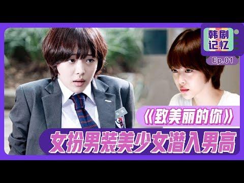 [中文字幕] Ep1~2 内容概要:女扮男装进男高,她的命运会是? | 致美丽的你