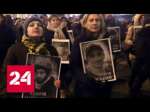 На Украине отмечают третью годовщину Майдана - DomaVideo.Ru