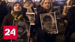 На Украине отмечают третью годовщину Майдана