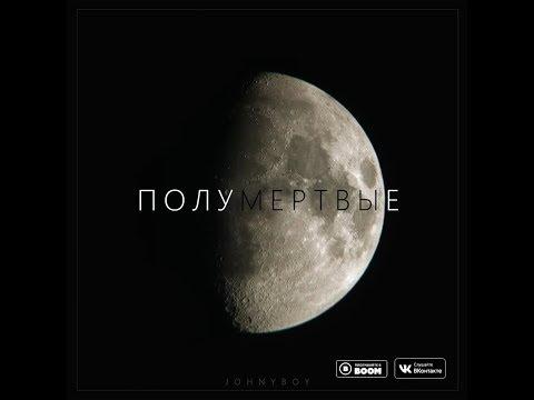 Johnyboy  - Полумертвые (2018) Премьера