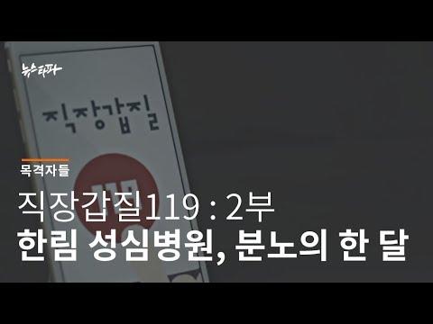 [뉴스타파 목격자들] 직장갑질119 : 2부 / 한림 성심병원, 분노의 한 달