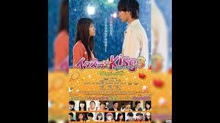 Nonton Itazura na KissPart 3: Propose hen - Trailer Completo Film Subtitle Indonesia Streaming Movie Download