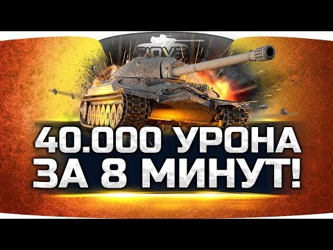 40.000 УРОНА ЗА 8 МИНУТ ● Cамый Эпик в World Of Tanks