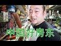 Download Lagu 中国好房东(新西兰 Harold Vlog 234) Mp3 Free