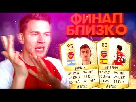 ФИНАЛ БЛИЗКО !!! ✭ КАРЬЕРА ARSENAL ✭ FIFA 17 [#26]