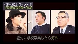 ラジオ「自分メイド」#05本編