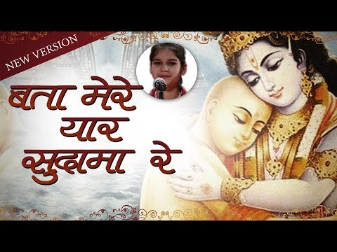 Video बता मेरे यार सुदामा रे || Best Haryanvi Bhakti Song of 2017 || Bata Mere Yaar Sudama Re | Part-2 download in MP3, 3GP, MP4, WEBM, AVI, FLV January 2017