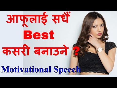 (Best बन्नका लागि Best कुरा दिन सक्नुपर्छ  Motivational Speech In nepali for success By Dr. Tara Jii - Duration: 12 minutes.)