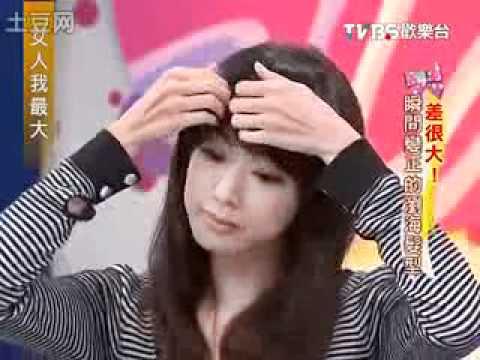 女人我最大 瞬间变正的浏海发型2011 02 07   1 4