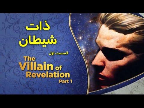 حقایق شگفت انگیز موعظه های کشیش داگ بچلر قسمت پنجم