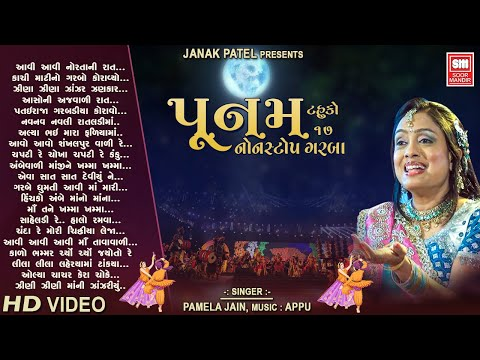 Video પૂનમ || Poonam (Tahuko 17 - Nonstop Garba) || by  Pamela Jain download in MP3, 3GP, MP4, WEBM, AVI, FLV January 2017