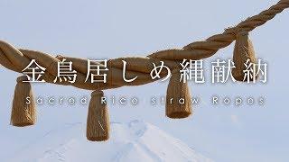 北口本宮冨士浅間神社 金鳥居 しめ縄 献納 /Mt.Fuji and Sacred Rice straw Ropes