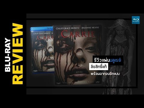 Carrie (2013) | Blu-ray Unboxing