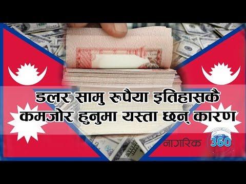 (Dollar Vs Nepali Rupee | डलर सामु रुपैया इतिहासकै कमजोर हुनुमा यस्ता छन् कारण - Duration: 4 minutes, 3 seconds.)