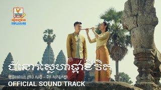 Khmer Travel - មន្ថាអស់ក្លិន -
