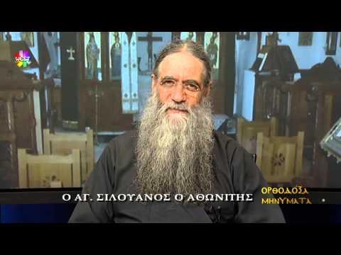 Ορθόδοξα Μηνύματα -O Άγιος Σιλουανός ο Αθωνίτης