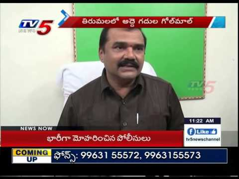 Fake Letters Scam | TTD : TV5 News