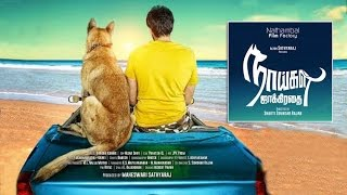 Naaigal Jaakirathai | Official Teaser