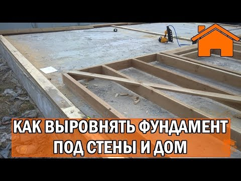 Кd.i: Как выровнять фундамент под стены и дом. - DomaVideo.Ru