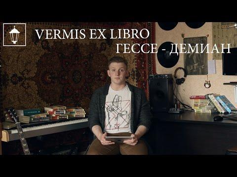 VERMIS EX LIBRO | ГЕССЕ - ДЕМИАН (видео)