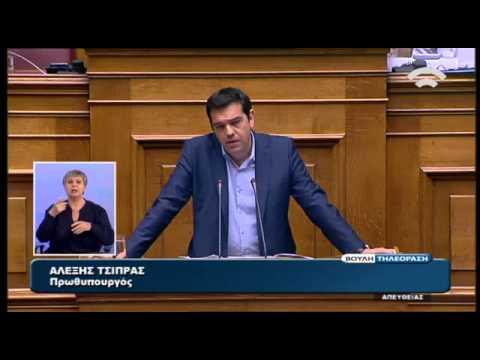 Ο ομιλία του Αλέξη Τσίπρα στην Ολομέλεια της Βουλής