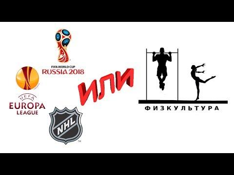 ЧМ 2018 или физкультура / Профессиональный спорт- польза или вред для общества - DomaVideo.Ru