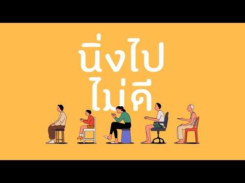 thaihealth นิ่งไปไม่ดี