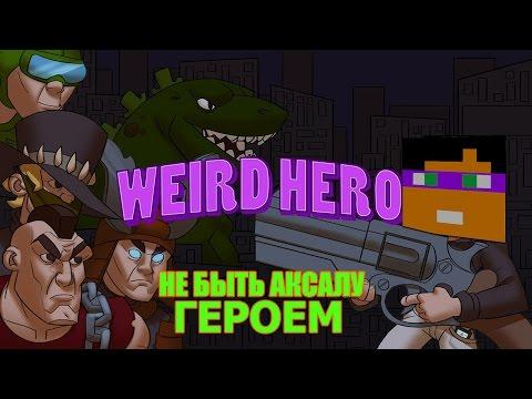 Weird Hero - Не быть Аксалу ГЕРОЕМ...