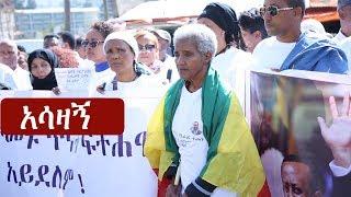 Ethiopia: ከ130 ብር  ወደ  133ሺ ኪራይ የተጨመረባት አሳዛኝ እናት ታሪክ