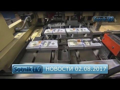 ИНФОРМАЦИОННЫЙ ВЫПУСК 2.08.2017