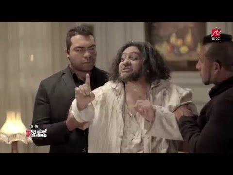 شاهد- أكرم حسني يلقي القبض على مواطن لم يضحك: المصري ابن نكتة مش خاين وعميل
