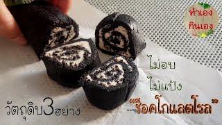 ช็อคโกแลตโรลง่ายๆ วัตถุดิบ3อย่าง ไม่แป้ง ไม่อบ l แม่มิ้ว l Chocolate Roll no Bake