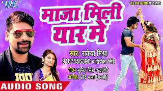 Download Lagu 2018 का पहला हिट धमाका - Rakesh Mishra - Priyanka Singh - Maja Mili Yaar Me - Bhojpuri Hit Song 2018 Mp3