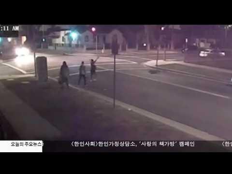 보행자 치고 도주...뺑소니 차량 수배 7.12.17 KBS America News