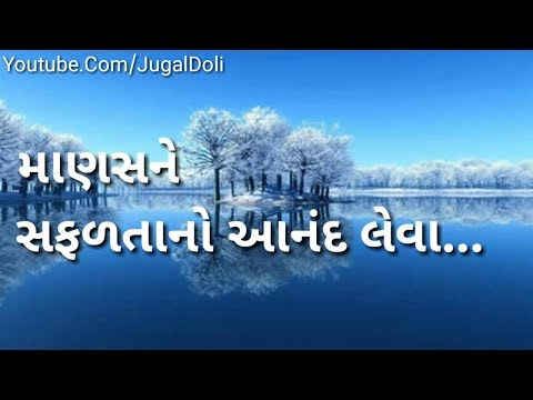 Positive quotes - Motivational Quotes : WhatsApp Status Video  Positive Thoughts  Gujarati Suvichar