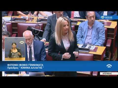 Φ.Γεννηματά (Πρόεδρος ΚΙΝΗΜΑ ΑΛΛΑΓΗΣ)(Δευτερολογία)(Ρυθμίσεις του Υπουργείου Εσωτερικών)(08/08/2019)