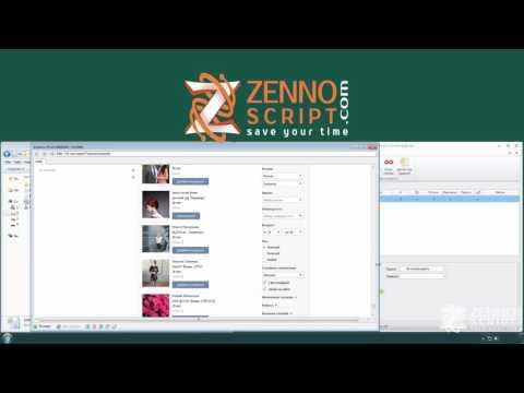 Магазин Шаблонов Zennoposter, Zennobox | ZennoScript