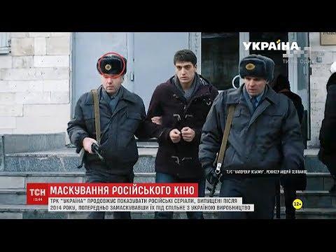 """Канал """"Україна"""" порушує українські закони і показує російські серіали"""