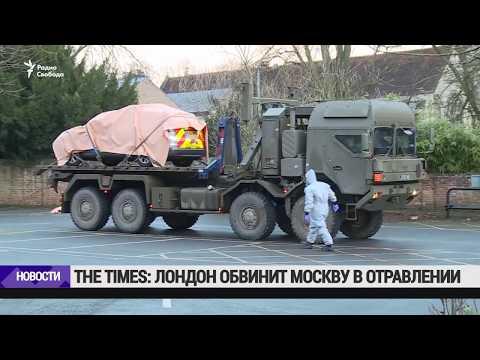 The Times: Лондон готовится обвинить Москву в отравлении Скрипаля / Новости (видео)