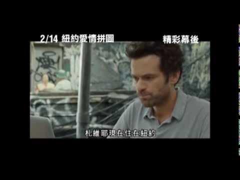 【紐約愛情拼圖】Chinese Puzzle 精彩幕後花絮:一切的起源篇 ~ 2014/2/14 最愛是誰?