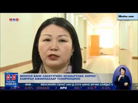 СЗХ Монголбанктай харилцан ойлголцлын санамж бичиг байгууллаа