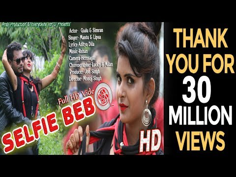 Selfie Bebo (Mantu Chhuria) New Sambalpuri Hd video 2017
